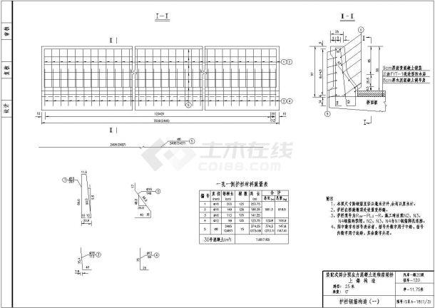 高速公路常用三种防护栏施工设计图-图二