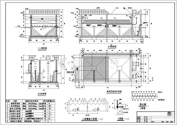 某公司自主设计混凝斜板沉淀池施工安装说明图-图一
