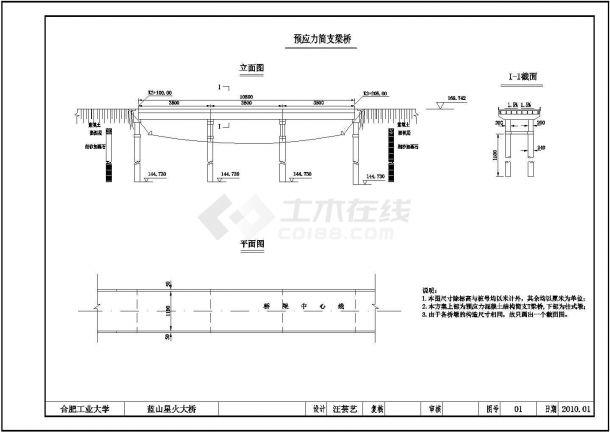合肥工业大学三跨连续梁桥毕业设计图纸-图一