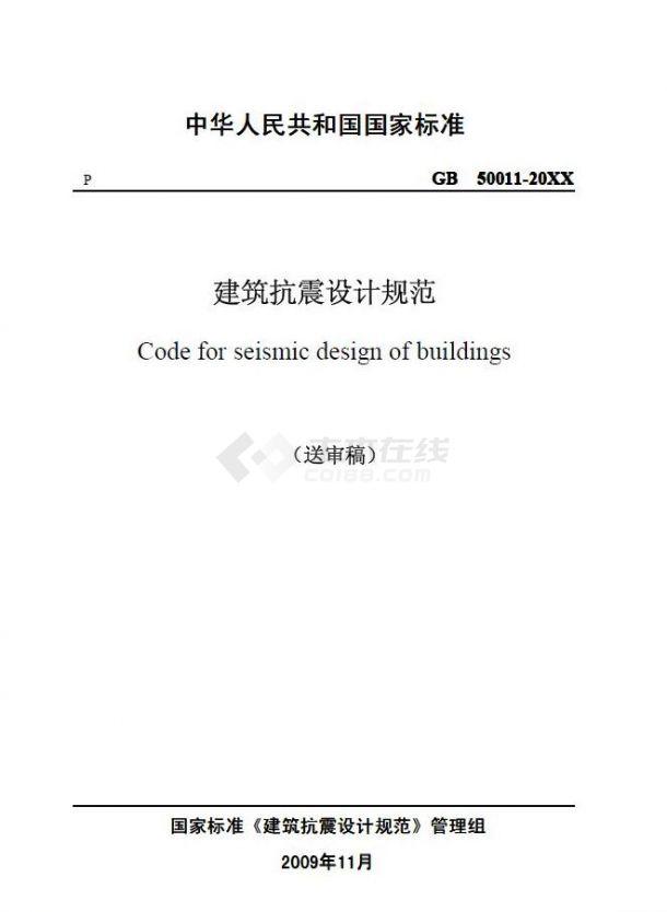 建筑抗震设计规范 2010版-图一