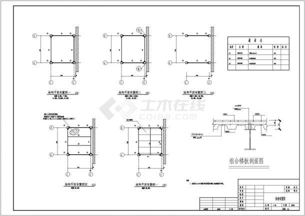 某工程项目室外钢电梯全套结构施工图-图二