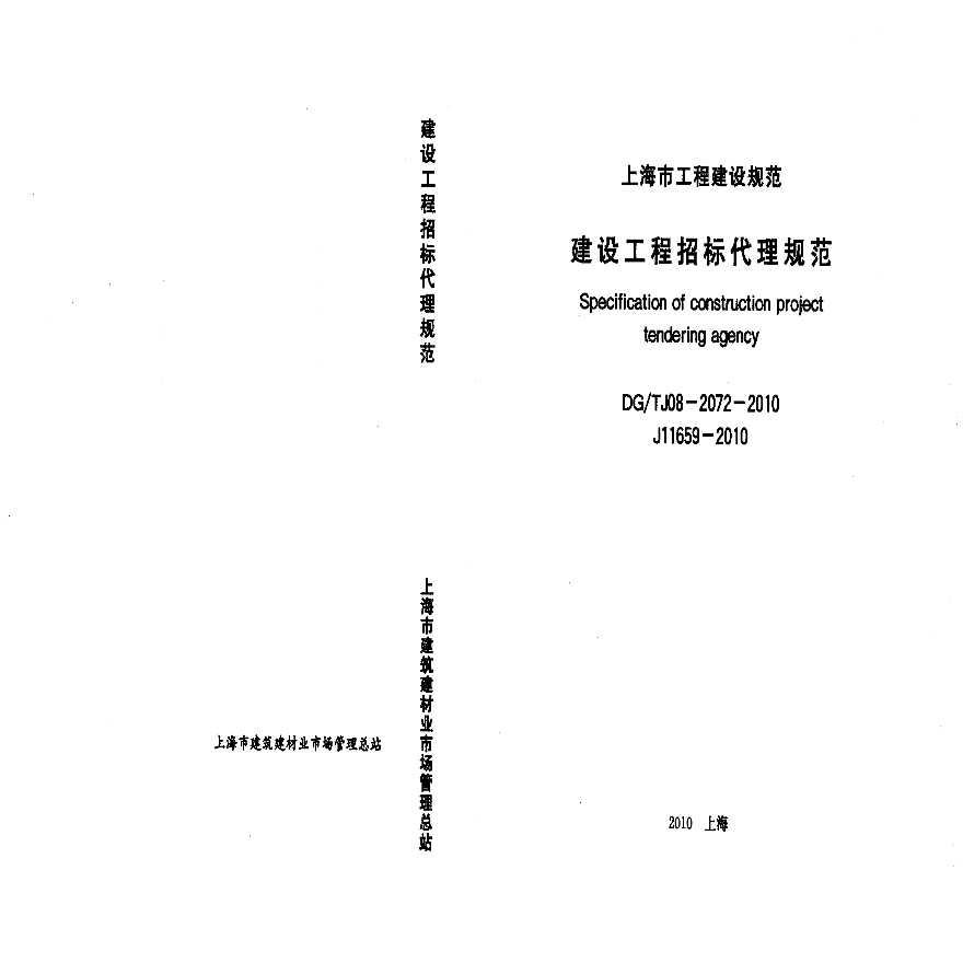 DGT J08-2072-2010 建设工程招标代理规范-图一