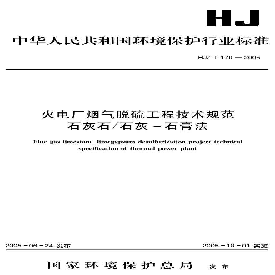 HJ_T 179-2005 火电厂烟气脱硫工程技术规范 石灰石石灰-石膏法-图一