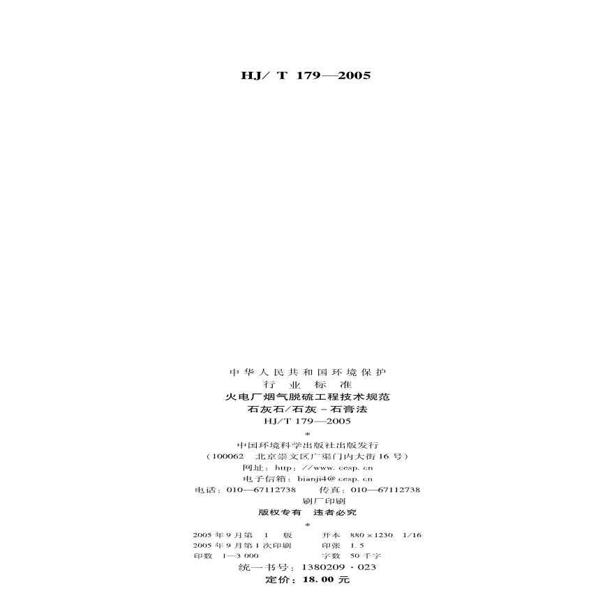 HJ_T 179-2005 火电厂烟气脱硫工程技术规范 石灰石石灰-石膏法-图二