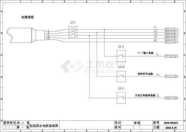 某公司一拖二恒压供水电控原理设计图-图一