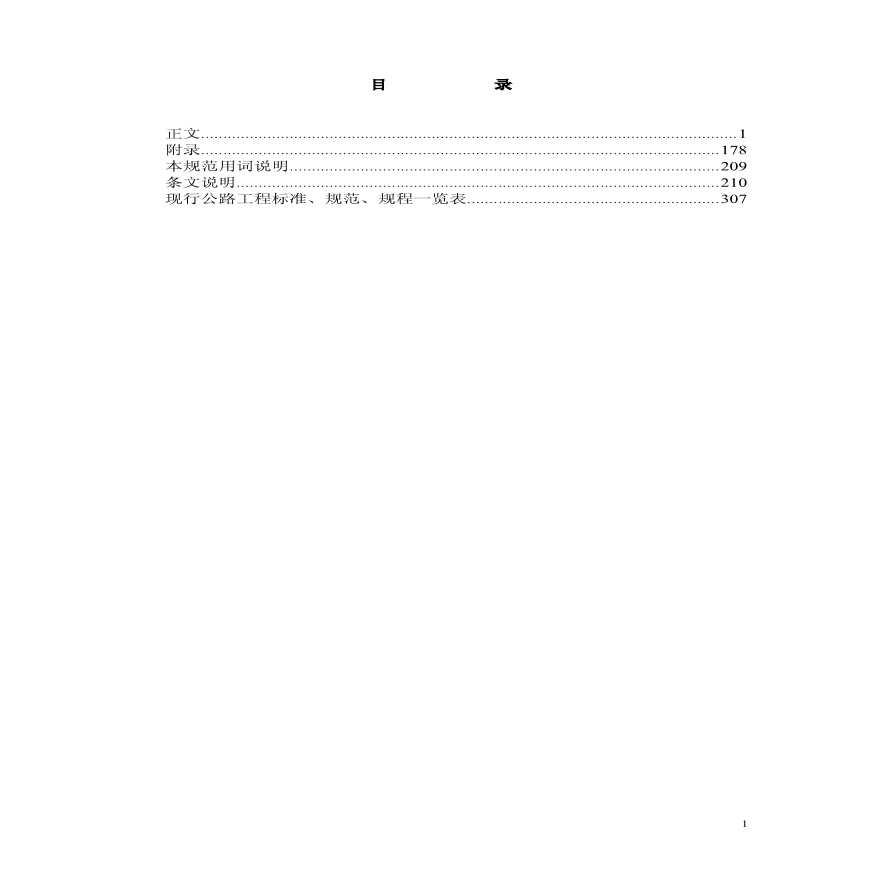 JTJ041-2000公路桥涵施工技术规范-图二