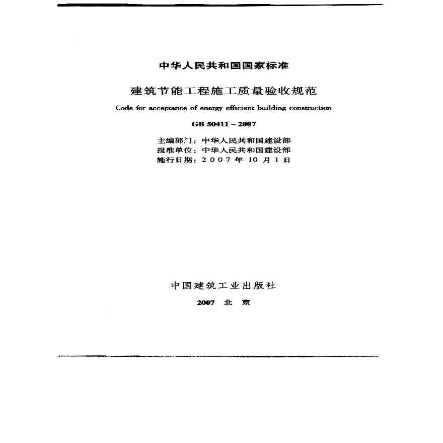 GB50411-2007 建筑节能工程施工质量验收规范-图一