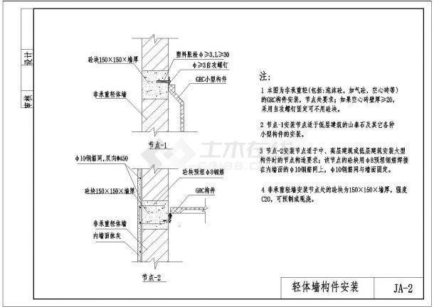 GRC装饰构件与墙体各部位的节点详图-图二