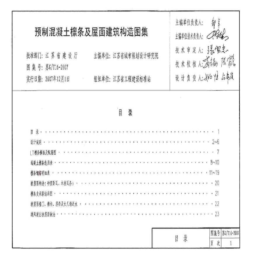 苏G/T162007 预制混凝土檩条及屋面建筑构造图集-图二