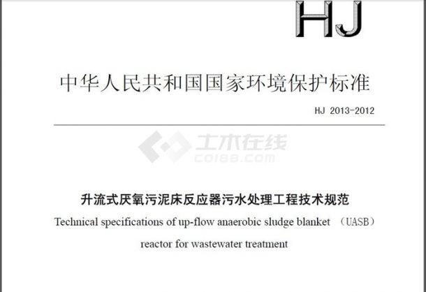 升流式厌氧污泥床工程技术规范HJ20132012-图一