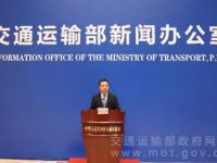 交通运输部与科技部联合印发《关于科技创新驱动加快建设交通强国的意见》