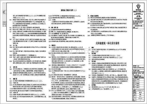 海南某单位经济适用房建筑施工图-图二