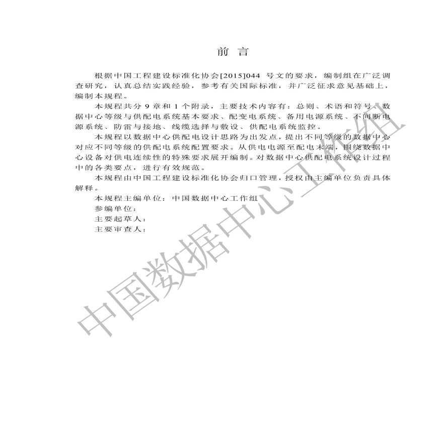 数据中心供配电设计规程-中国数据中心工作组-图二