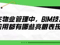 在物业管理中,BIM技术应用都有哪些亮眼表现?