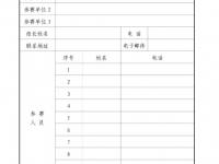 陕西四部门联合举办2021年工程建设数据技术应用(BIM)技能大赛
