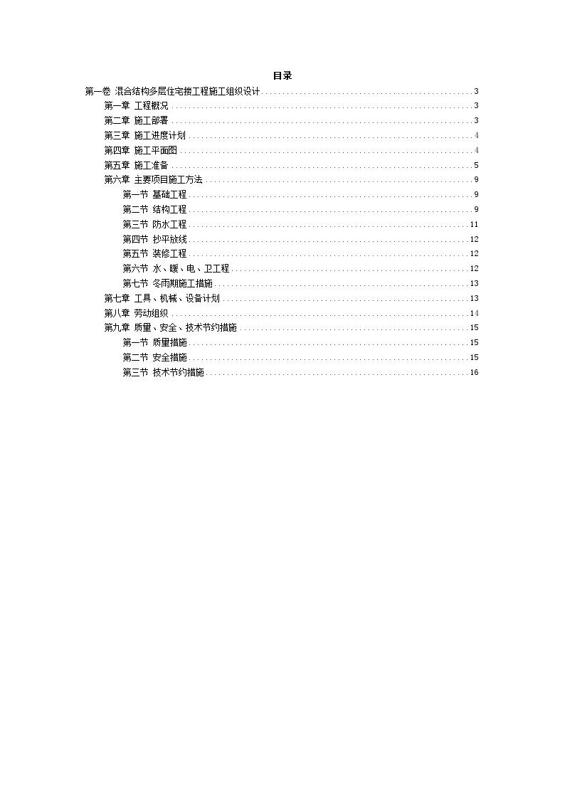 混合结构多层住宅搂工程施工方案范本-图二