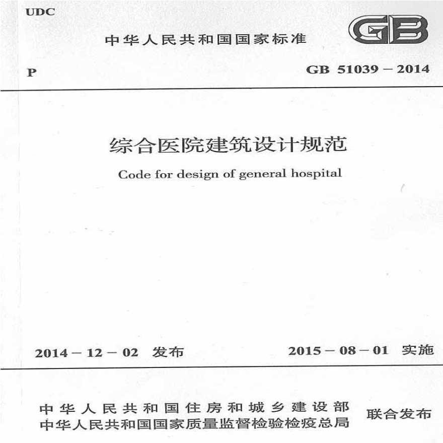 综合医院建筑规范 GB 51039-2014 -图一