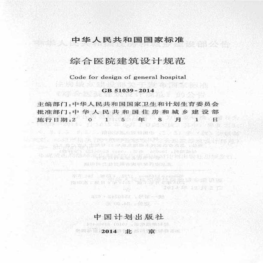 综合医院建筑规范 GB 51039-2014 -图二
