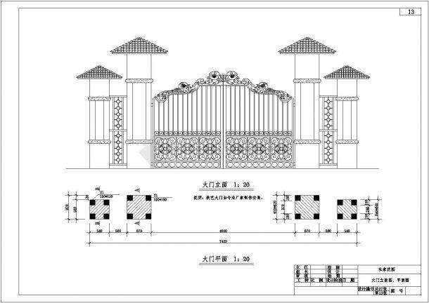 机关单位、公司及私家庭院景观绿化设计施工图-图一