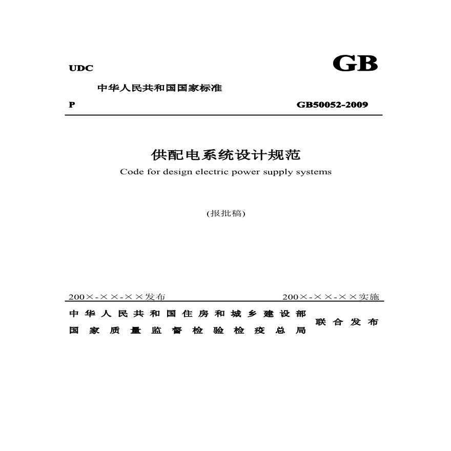 《供配电系统设计规范》GB50052-2009-图一