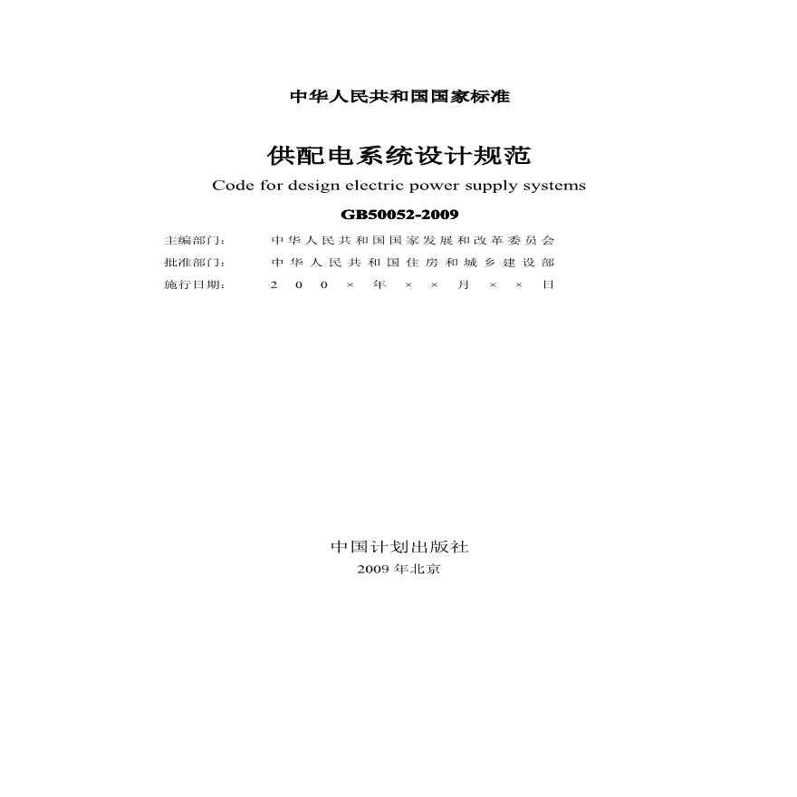 《供配电系统设计规范》GB50052-2009-图二