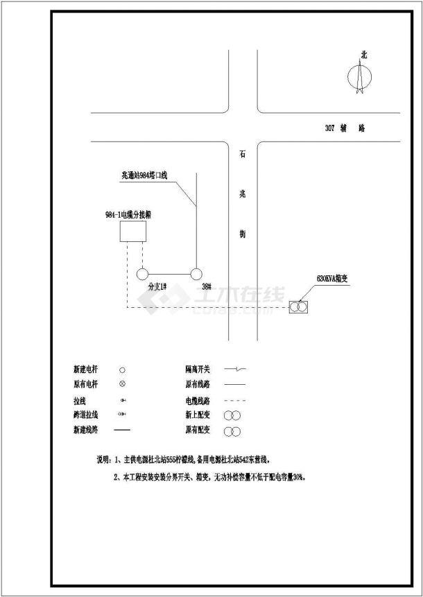 一台630kVA箱式变压器电气施工图-图二