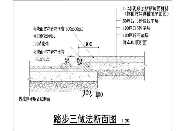 云南省某居住小区全套园林绿化施工图-图二