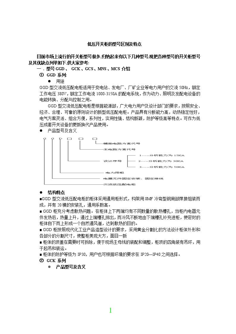 低压开关柜的型号区别及特点图片1