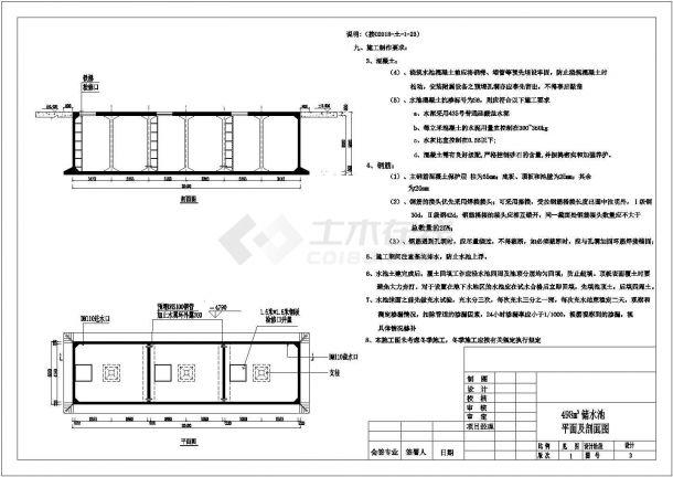 某498㎡储水池建造设计CAD施工图-图一