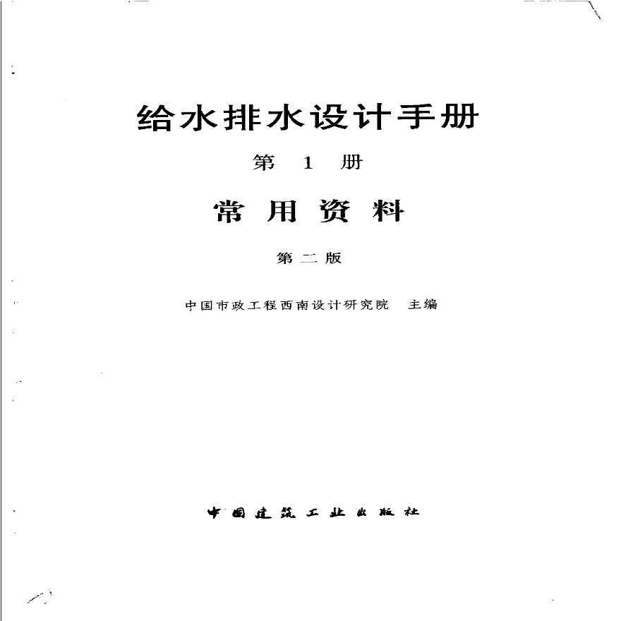 给排水设计手册第一册—常用资料-图一