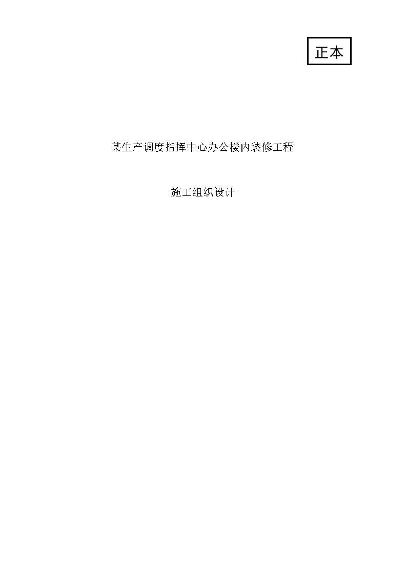 北京某电力调度中心办公楼室内装修工程施工组织设计-图一