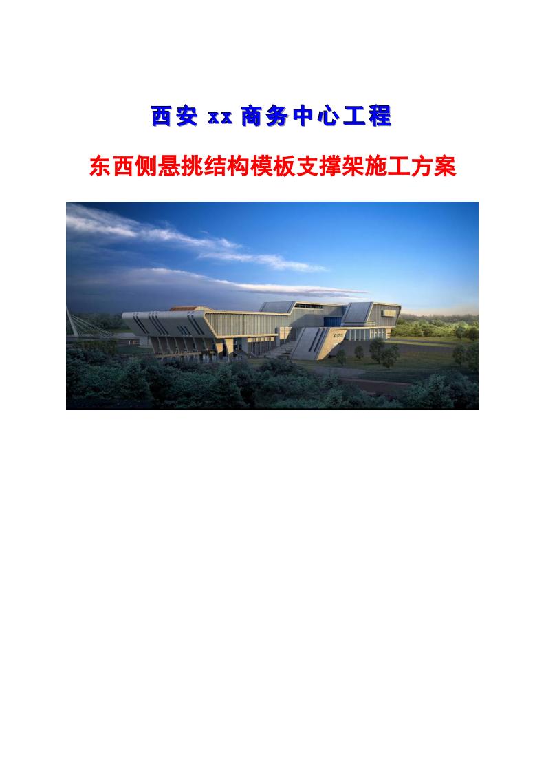 悬挑结构模板支撑架施工方案图片1