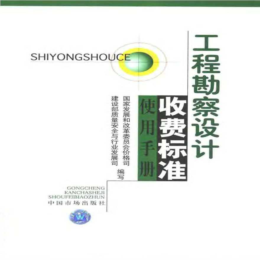 工程勘察设计收费标准(2002)使用手册-图一