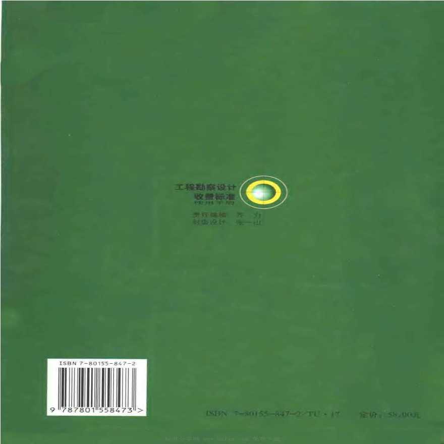 工程勘察设计收费标准(2002)使用手册-图二