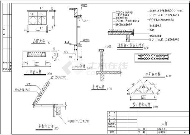 某地区多层出租屋设计建筑施工图纸-图二