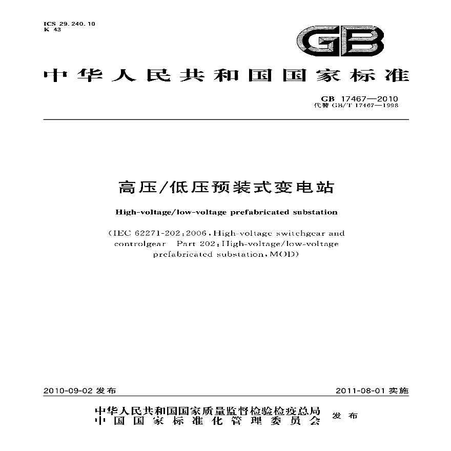 GB17467-2010高低压预装式变电站图片1