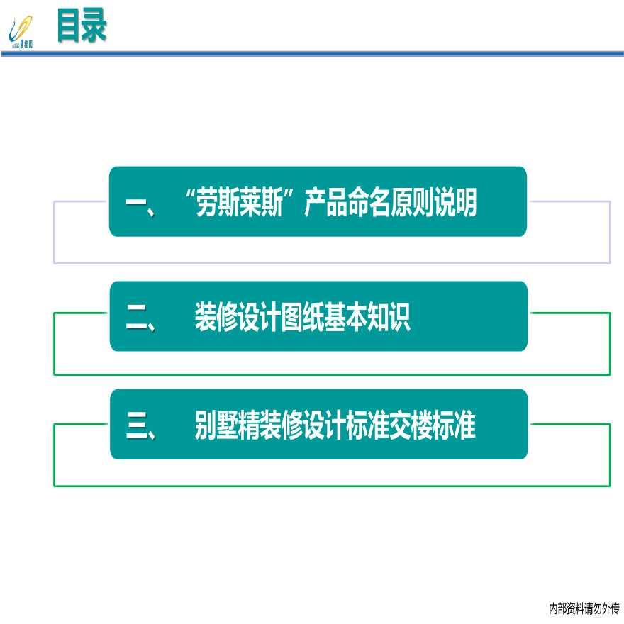 [碧桂园集团]精装修之装修工程设计图纸基本知识-图二