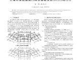 上海市某超限高层商住楼框支剪力墙结构设计图片1
