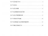 排水管道工程施工组织设计(共192页)图片1