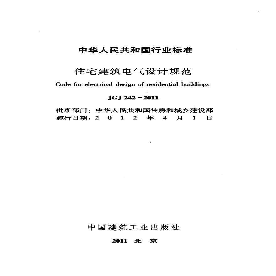 住宅建筑电气设计规范说明文本-图二