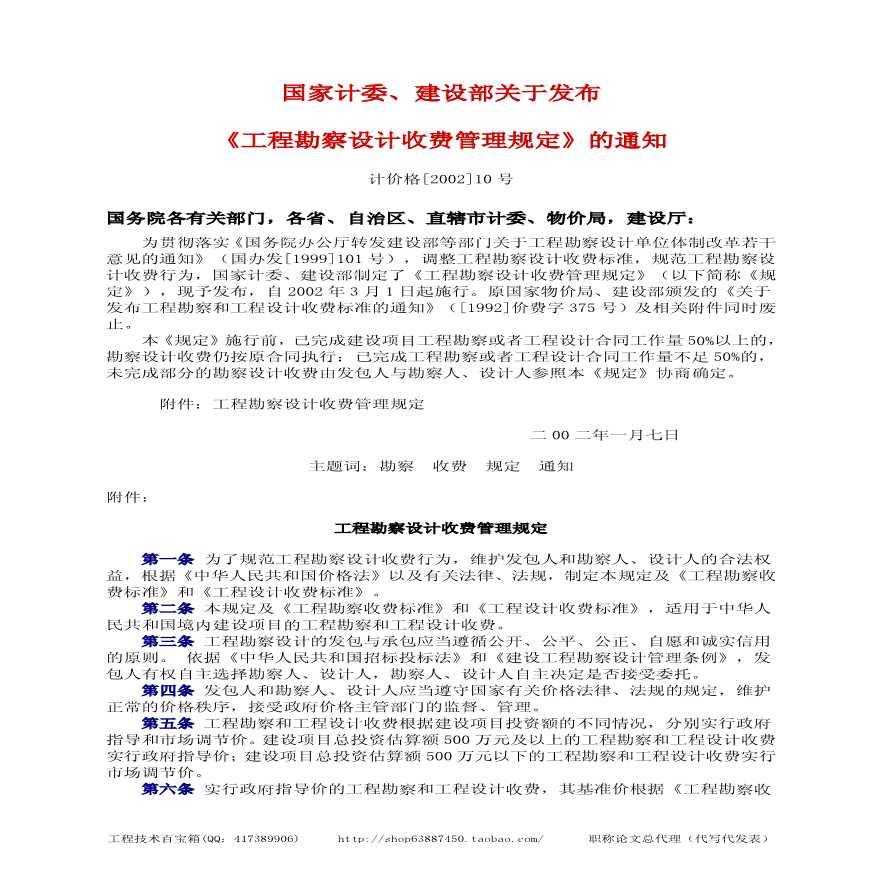 《工程勘察设计收费标准》(2002年修订本)-图二