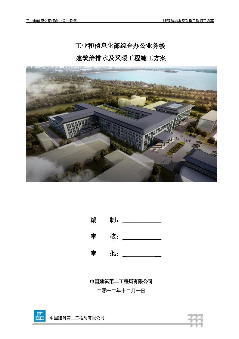 综合办公业务楼建筑给排水及采暖工程施工方案-图一