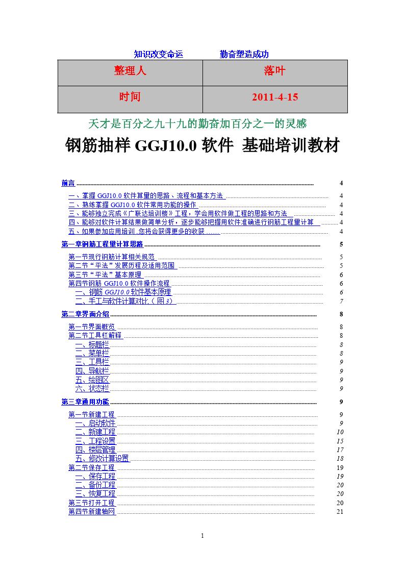 2011学习资料大全广联达钢筋抽样教程-图一