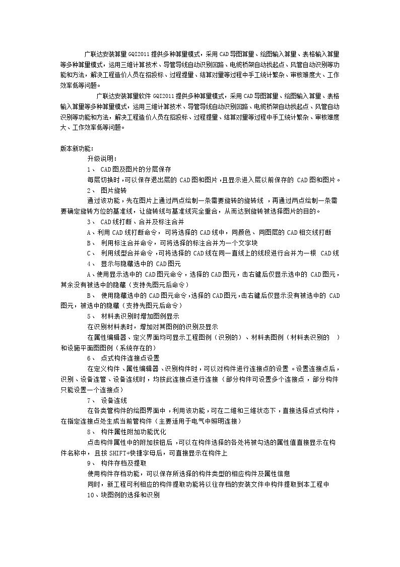 广联达安装算量GQI2011提供多种算量模式-图一