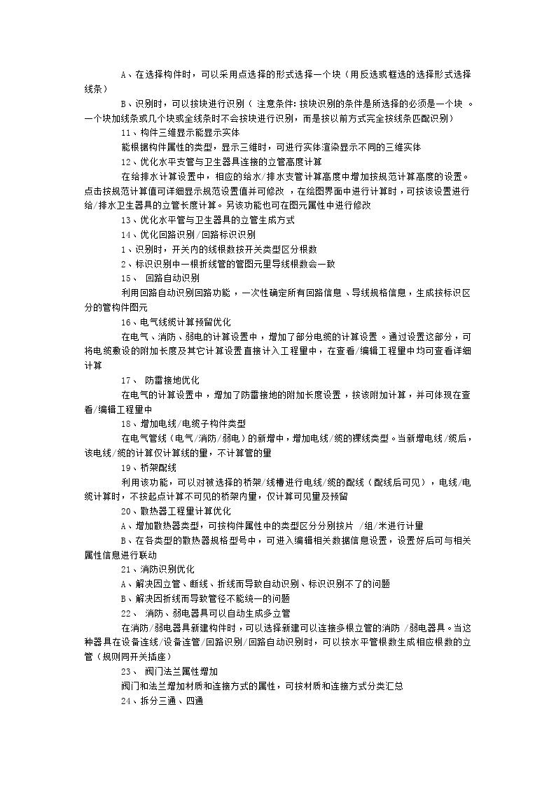广联达安装算量GQI2011提供多种算量模式-图二