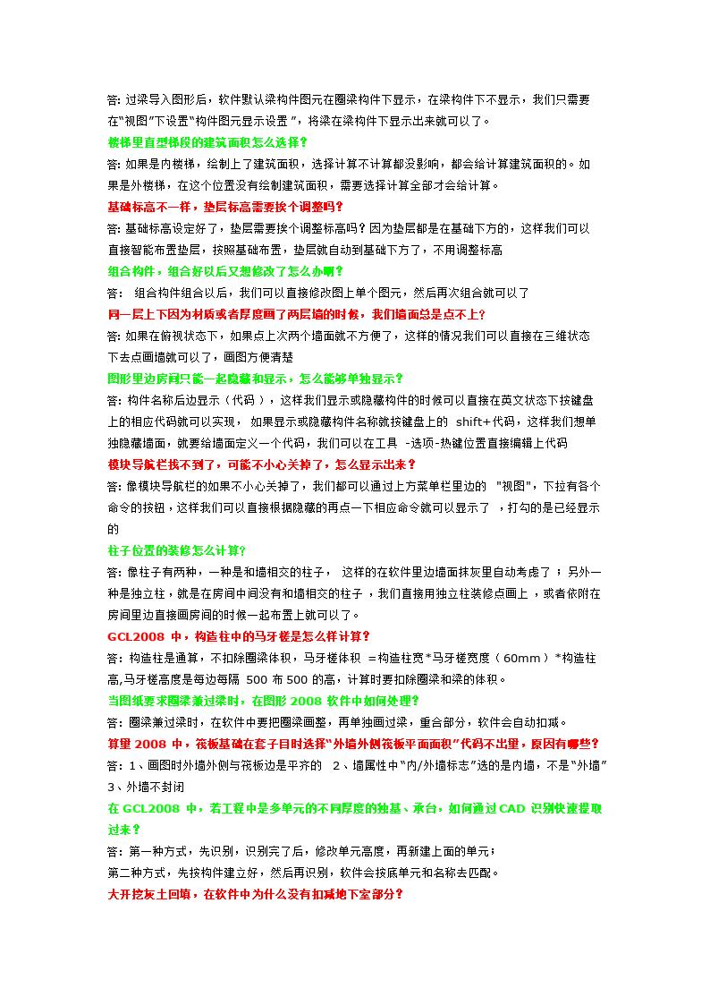 广联达图形算量解析3的相关内容-图二