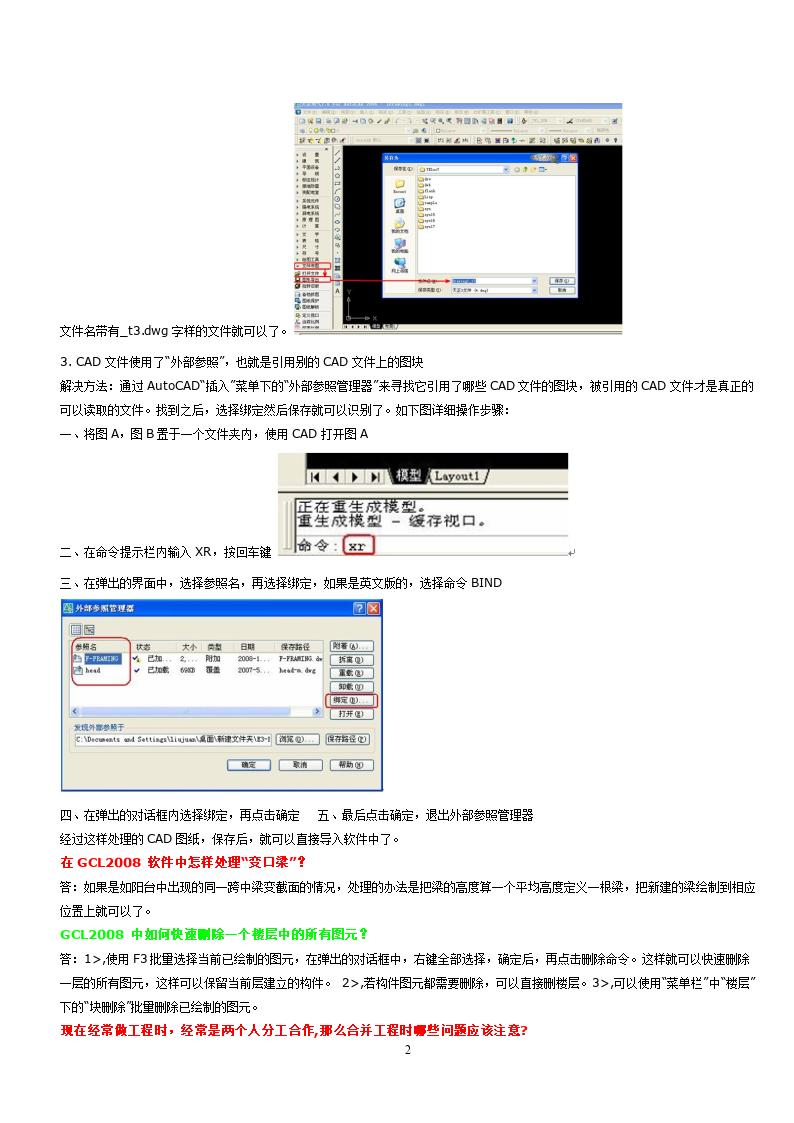 广联达图形算量解析5的相关内容-图二