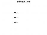 北京银泰中心东塔楼(B)外幕墙施工电动吊篮施工方案图片1