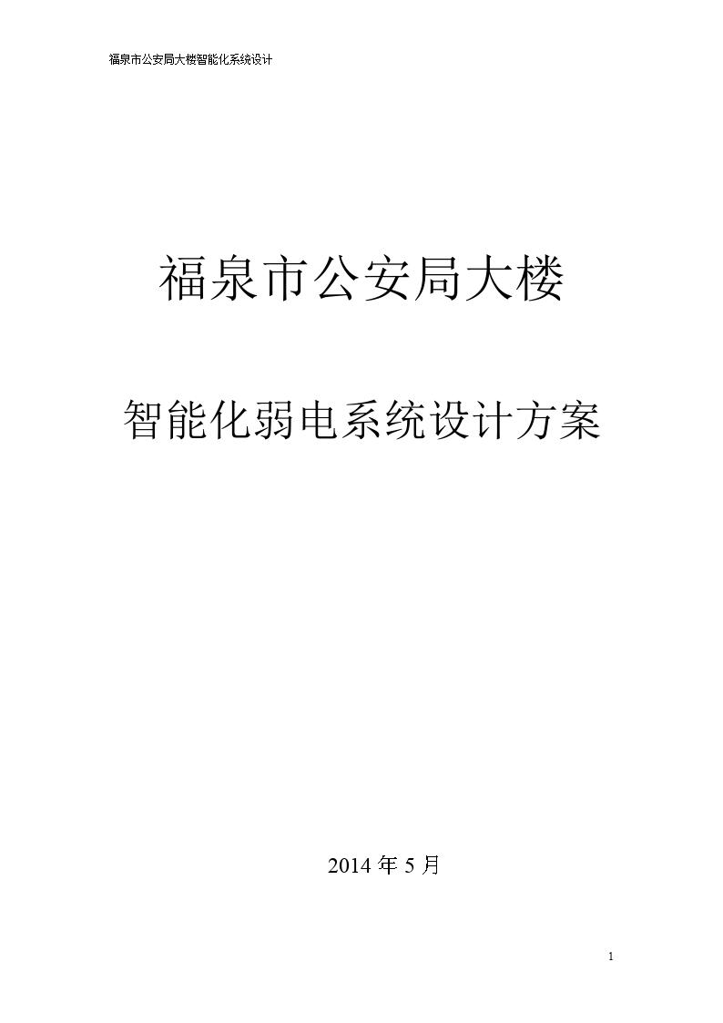 贵州一公安局大楼智能化弱电系统设计方案图片1