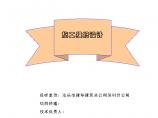 深圳市政道路施工组织设计方案图片1